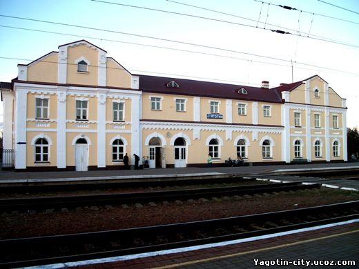 Яготин вокзал
