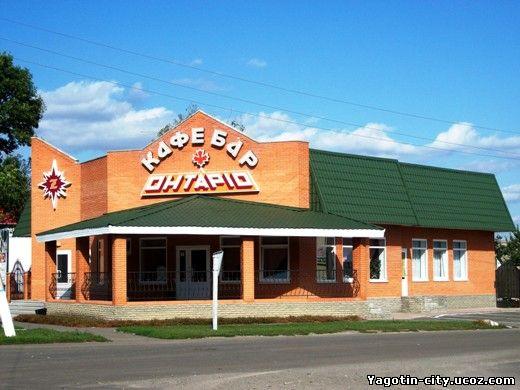 Кафе Онтарио г. Яготин