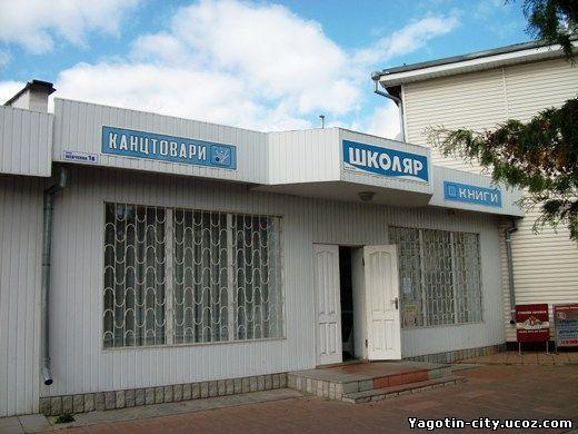 Магазин «Школярик» в г. Яготин