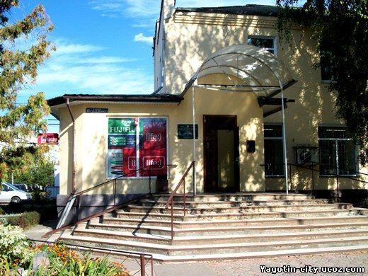 Магазин «MobiComp» в г. Яготин