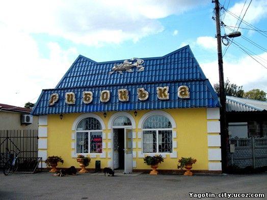 Продуктовый магазин «Рыбонька» в г. Яготин