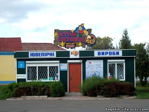Ювелирный магазин «Остров сокровищ» в г. Яготин
