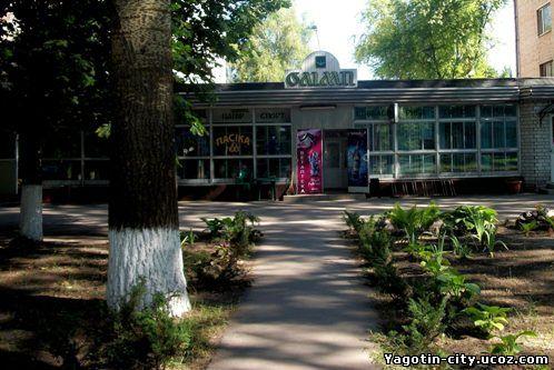 Магазин пчеловода в г. Яготин