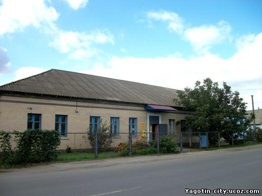 Почта г. Яготин